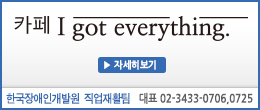 카페 I got everything